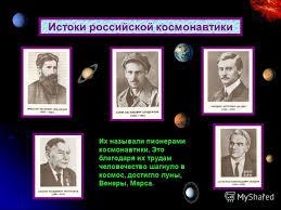 Презентация на тему Муниципальное общеобразовательное учреждение  3 3 Истоки российской космонавтики