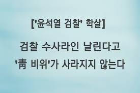 윤석열 검찰' 학살] [사설] 검찰 수사라인 날린다고 '靑 비위'가 사라지지 않는다 _ 조선일보 (공유) : 네이버 블로그