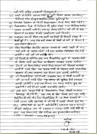 resume of project leader channeary book report plain text cover sample essay on rainy season in in hindi