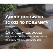Диссертации Диссертация на заказ zaochnik