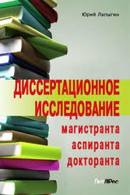 Кандидатская диссертация Методика написания правила оформления и  Диссертационное исследование магистранта аспиранта докторанта Юрий Лапыгин