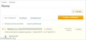 Интернет банкинг от Белгазпромбанка всё онлайн кроме подключения  Отчет о последних операциях заблокированных суммах и условиях обслуживания также формируется и помещается в ваш почтовый ящик в системе Интернет банк