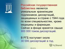 Презентация на тему Электронная библиотека диссертаций  4 Российская государственная библиотека является уникальным хранилищем подлинников диссертаций защищенных