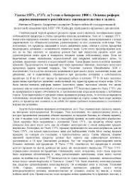Реферат на тему Указы г г и Устав о банкротах г  Реферат на тему Указы 1557г 1737г и Устав о банкротах 1800 г