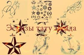 эскизы тату звезда примеры рисунков для татуировки