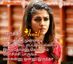 Tamil Love Quotes With Images In English The Galleries Of Hd
