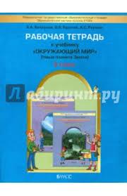 Книга Окружающий мир Наша планета Земля класс Рабочая  Окружающий мир Наша планета Земля 2 класс Рабочая тетрадь