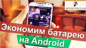 Samsung Galaxy S 4: экономим заряд батареи на Android ...