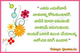50 Telugu Inspirational Quotes For Facebook Mesgulsinyali