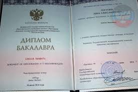 Приобрести диплом вуза украины существует три способа изготовления дипломов И от того каким способом Вы решите купить диплом выданный в РФ изготовленные на приобрести диплом вуза