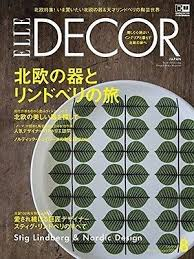 Elle Decor Japan August 2016 Japanese Interior Design Magazine Japan