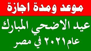 بشري سارة للموظفين - موعد اجازة عيد الاضحى 2021 في مصر للقطاع الحكومي  والخاص و موعد عيد الاضحي 2021 - YouTube