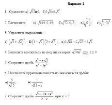 Контрольная работа по алгебре класс Квадратные корни к  контрольная работа по алгебре квадратные корни контрольные работы 8 класс алгебра