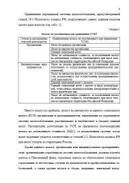 Декан НН Применение упрощенной системы налогообложения d  Страница 5 Применение упрощенной системы налогообложения