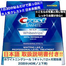 3d ホワイトニング テープ