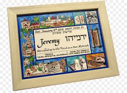 bar and bat mitzvah hah blessing jewish people gift png 800 647 free transpa bar and bat mitzvah png
