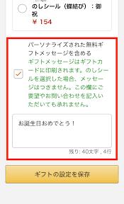 アマゾンギフトメッセージ