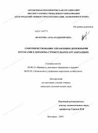 Диссертация на тему Совершенствование управления денежными  Диссертация и автореферат на тему Совершенствование управления денежными потоками в дорожно строительных организациях