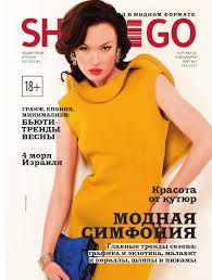 Shop&go №03 март 2013 Новосибирск by Boris Ivanov - issuu