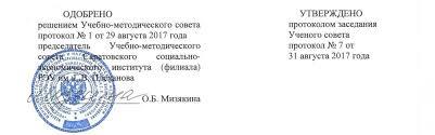 Кафедра торгового дела сервиса и гостинично туристического  Министерство образования и науки Российской Федерации федеральное государственное бюджетное образовательное учреждение высшего