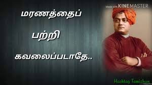 Swami Vivekananda Tamil Quotes 1 Tamil Motivational Whatsapp Status Video Hashtag Tamizhan