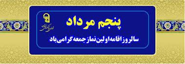 Image result for 5مرداد سالروز اولین نماز جمعه