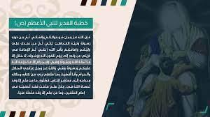 خطبة الغدير كاملة للنبي محمد صلى الله عليه وآله - YouTube