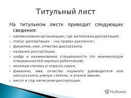 Презентация на тему Диссертация и автореферат диссертации  5 На титульном