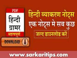 Sanskrit Sandhi Chart Archives Sarkari Tips