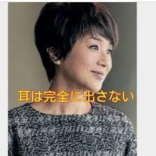 美容師解説2019年黒田知永子の髪型ショートのヘアスタイルについて