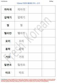 Korean Worksheet – Fresh Korean