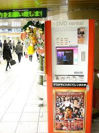 Dvd Rental Vending Machine Custom FileDVD Rental Vending Machine 48jpg Wikimedia Commons