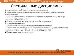 Презентация на тему Юридический институт Магистерская программа  5 Специальные дисциплины Современные
