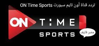 تردد قناة أون تايم سبورت لمشاهدة مباراة ليفربول اليوم والدوري المصري