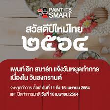 Paint Its Smart ขอแจ้งวันหยุดเนื่องในเทศกาลสงกรานต์ หยุดทำการตั้งแต่วันที่  11-15 เมษายน 2564 และจะเปิดทำการปกติในวันที่ 16 เมษายน 2564  --------------------------------------------------- สวัสดีปีใหม่ไทย2564  ให้ทุกท่านรักษาสุขภาพ การ์ดอย่าตก... - Paint ...