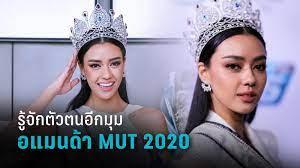 """รู้จักตัวตนอีกมุมของ """"อแมนด้า ออบดัม"""" Miss Universe Thailand 2020 : PPTVHD36"""