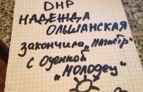В Донецке студентам выдали российские дипломы вместо бумажек  В Донецке студентам выдали российские дипломы вместо бумажек ДНР