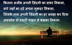 Fresh Romantic Hindi Love Quotes For Her Thousands Of Inspiration