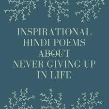 5 extremely inspirational hindi poems