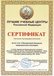 Дипломы сестринское дело Влаимирский базовый медицинский колледж учеба на сертификат