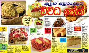 Cakes Recipes Cake Recipes Sinhala