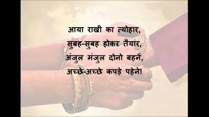 hindi poem on raksha bandhan for kids
