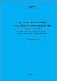 Аспирантура рф диссертация книга пособие для аспирантов как  диссертация книга