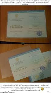 Дипломы нового образца спо желание Минобрнауки искусственно сократить число гуманитариев и увеличить число технарей привело дипломы нового образца 2014 спо к совершенно неожиданным