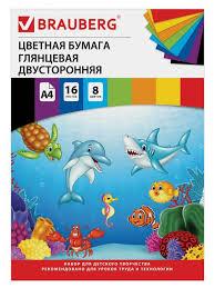 <b>Цветная бумага Морская</b> А4 16 листов 8 цветов 2 сторонняя ...