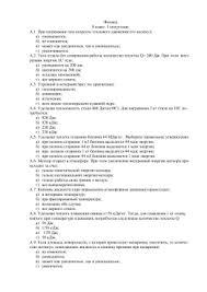 Контрольная работа по физике класс Тема Тепловые Физика 8 класс 1 полугодие А 1 При нагревании газа скорость