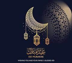 تهنئة عيد الفطر - أحلي الصور والبطاقات لتقديم تهاني العيد 2021 Eid fitr  mubarak