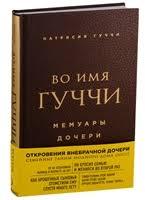 <b>Патрисия Гуччи</b> | Купить книги автора в интернет-магазине ...