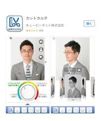 1080円 Qbハウス アプリを使って髪型を指定できます 健康は腹八分目