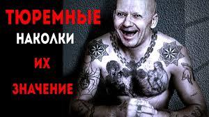 тюремные наколки значение тюремных татуировок